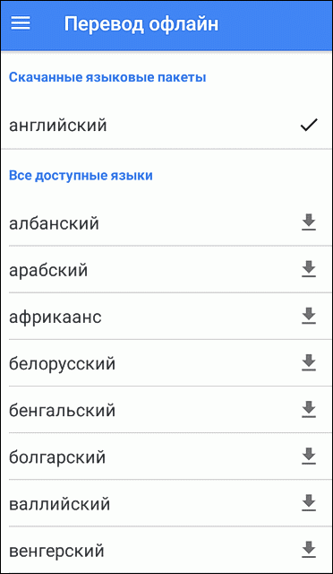 перевод офлайн в Google Translate