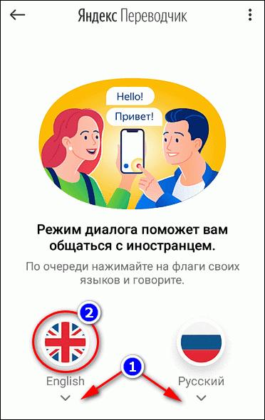 переводчик по голосу Яндекс