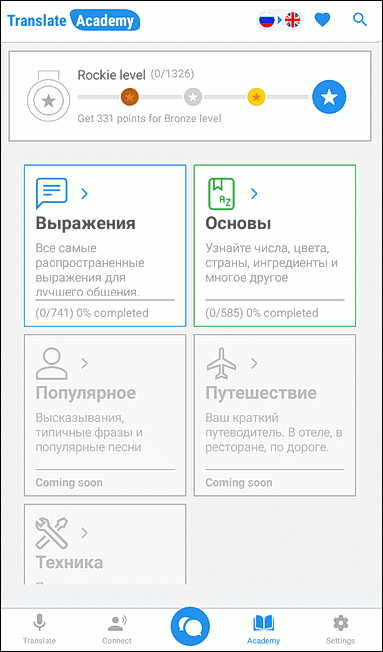 раздел Translate Academy в Talkao