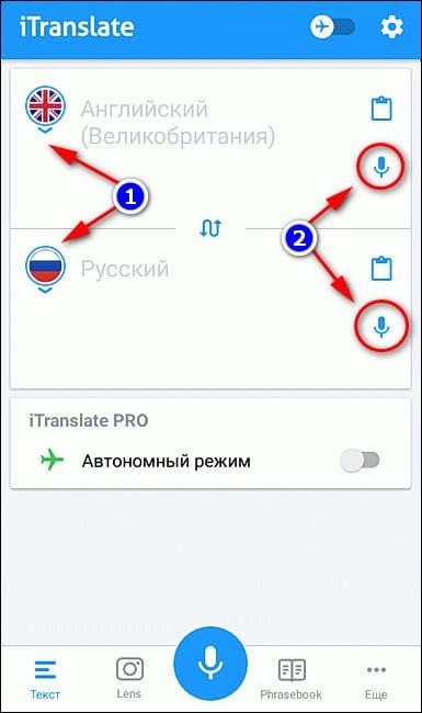 выбор языка в голосовом переводчике iTranslate