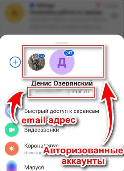 электронная почта в аккаунтах