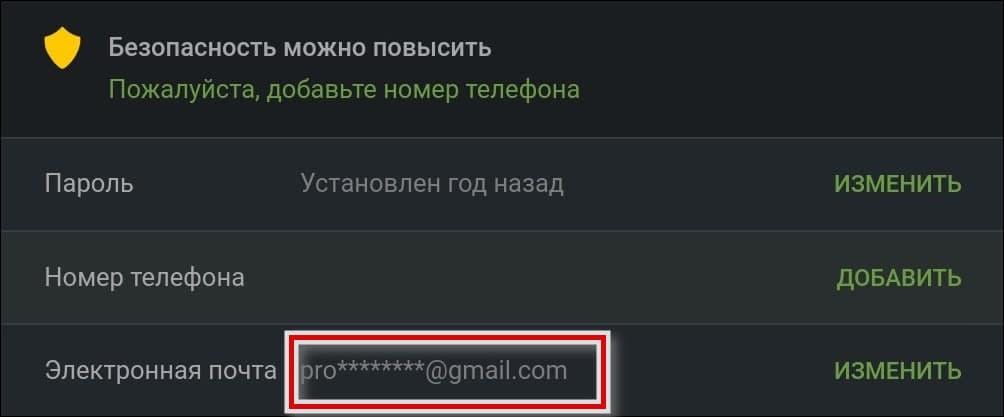 электронная почта в личном кабинете сайта