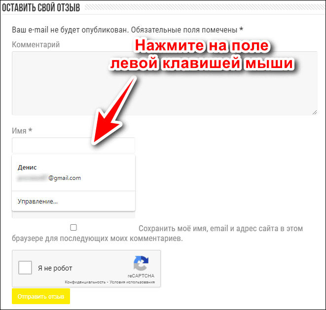 электронная почта в поле авторизации