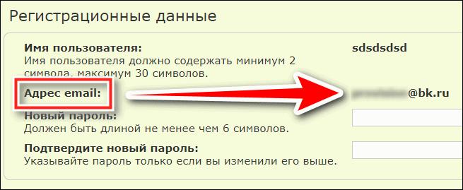 email в регистрационных данных
