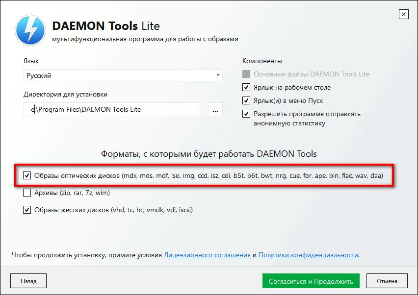 форматы поддерживаемые Daemon Tools
