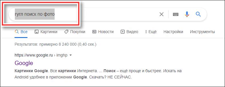 гугл поиск по фото
