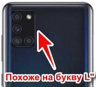 камера в виде буквы L