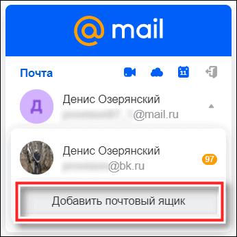 кнопка добавить почтовый ящик