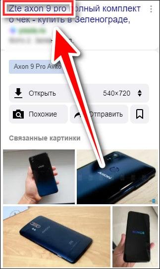 модель моего телефона в объявлении