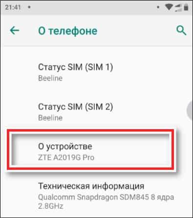 модель телефона zte в настройках андроид
