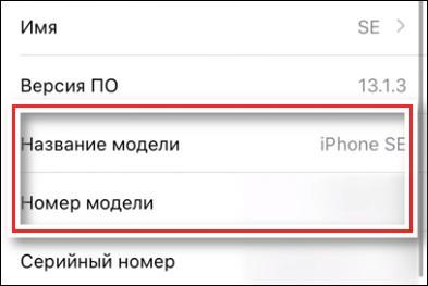 название и номер модели iphone