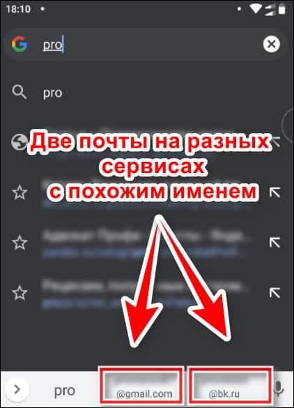 определение электронной почты перебором