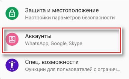 раздел аккаунты на Android