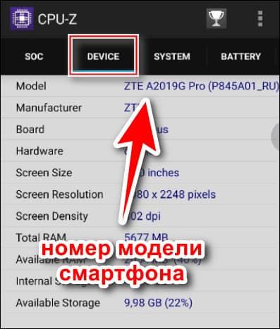 раздел device CPU-Z