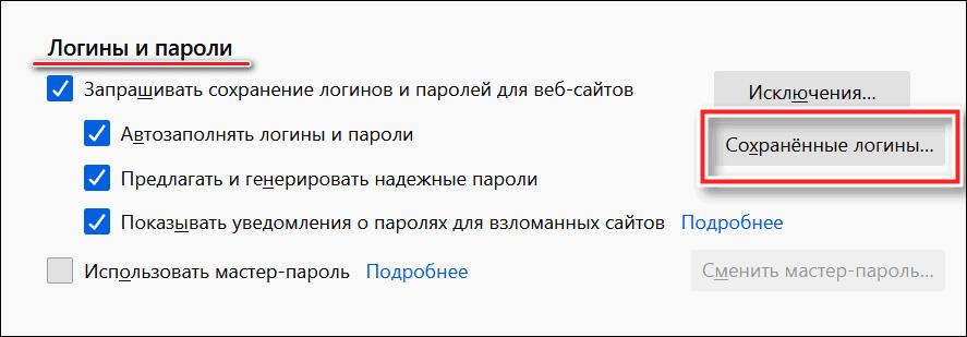сохраненные логины Firefox