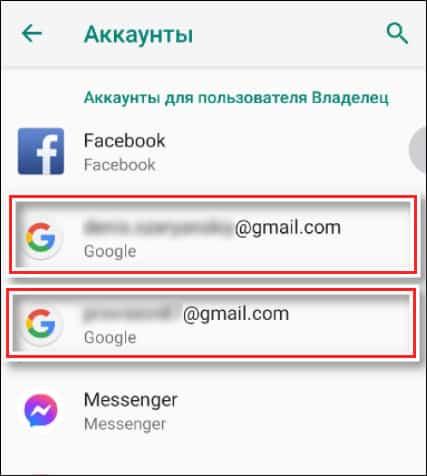 список e-mail на Android