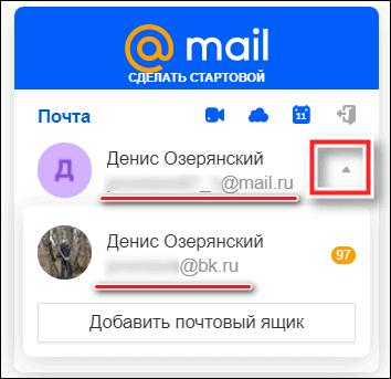 список почтовых аккаунтов на майл ру