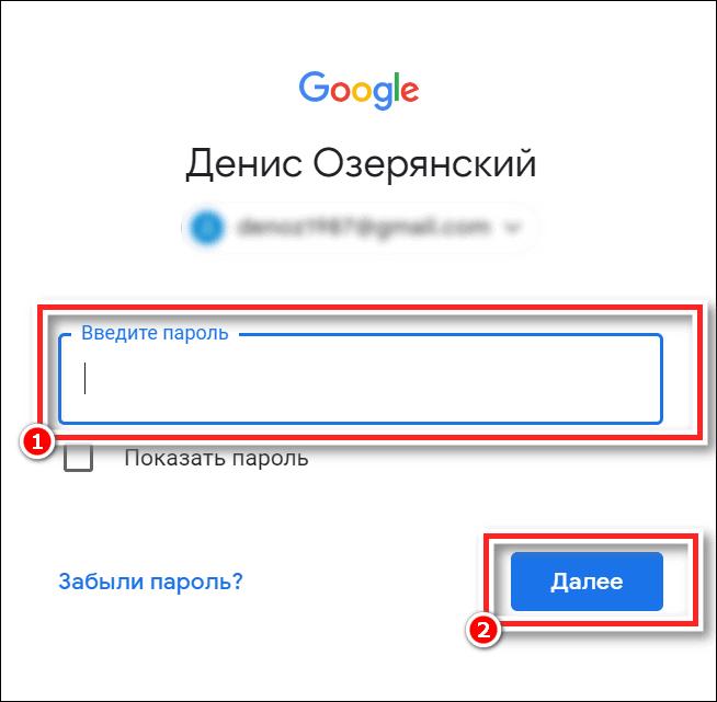 страница входа в почту Google