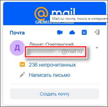 ваш email в mail ru