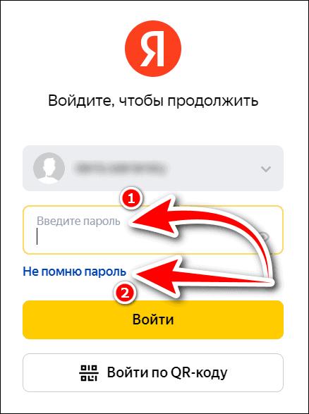 ввод пароля от почты