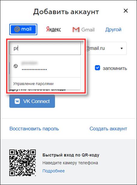 ввод первых символов электронной почты