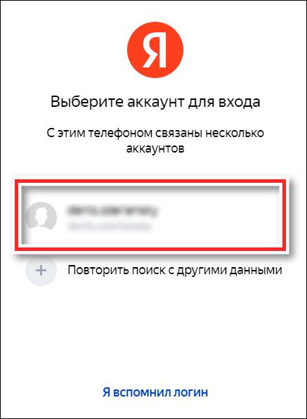 выбор аккаунта для входа в яндекс почту