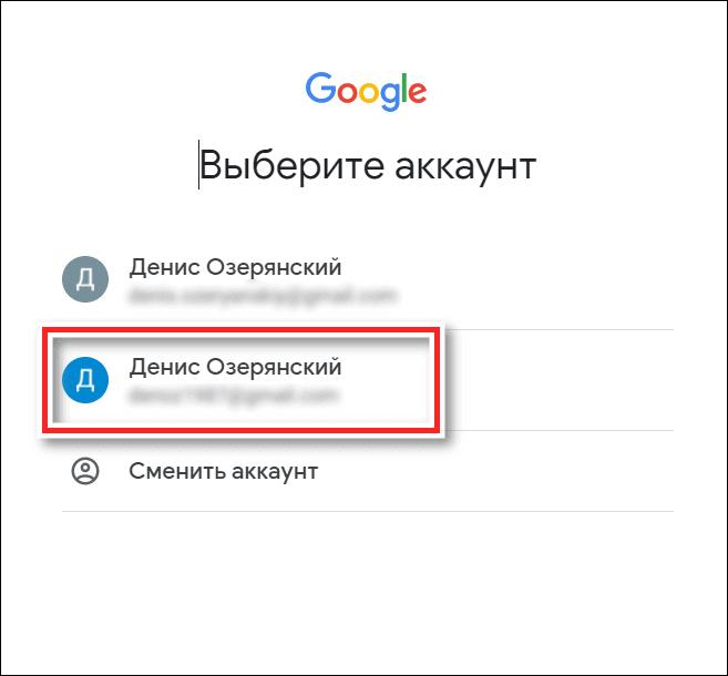 выбор аккаунта гугл
