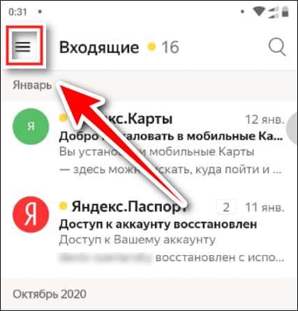 вызов меню яндекс почты на смартфоне