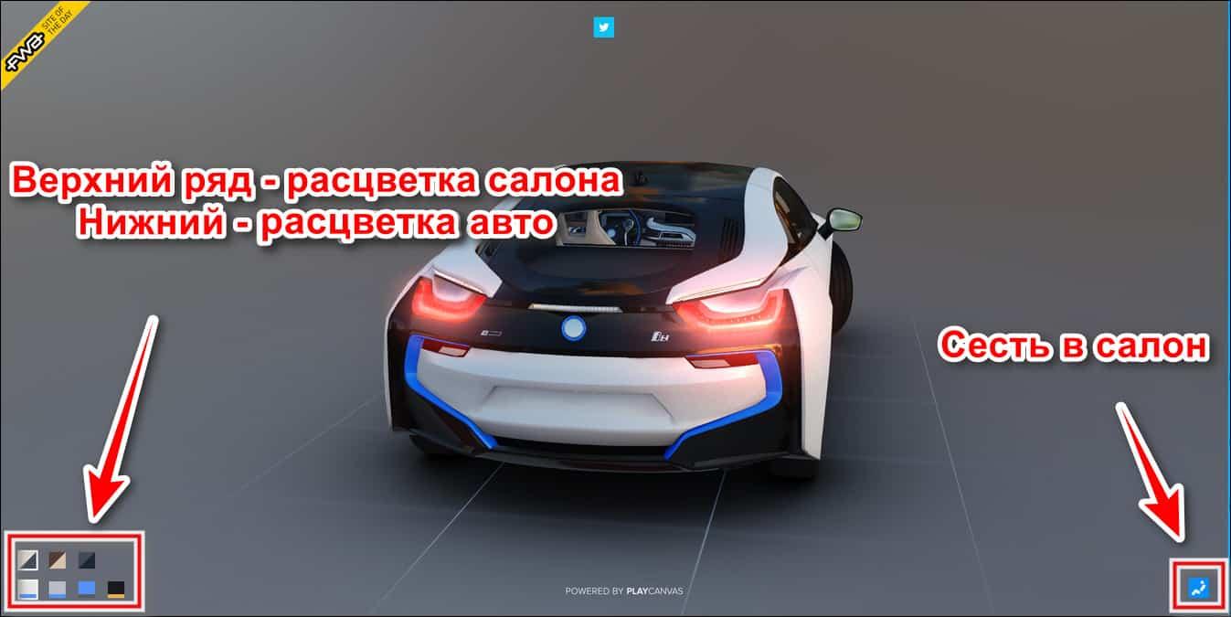 BMW i8 - Kostenlos spielen