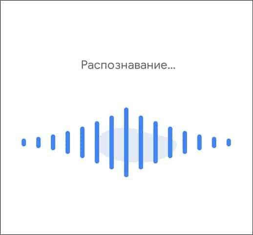 автоматическое распознавание песни в Shortcut for Google Sound Search
