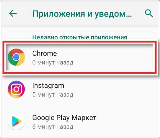 Chrome в списке приложений