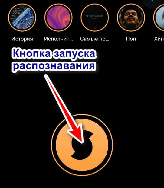 кнопка запуска распознавания мелодии