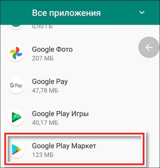 Play Market в списке приложений