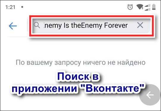 поиск песни в приложении Вконтакте