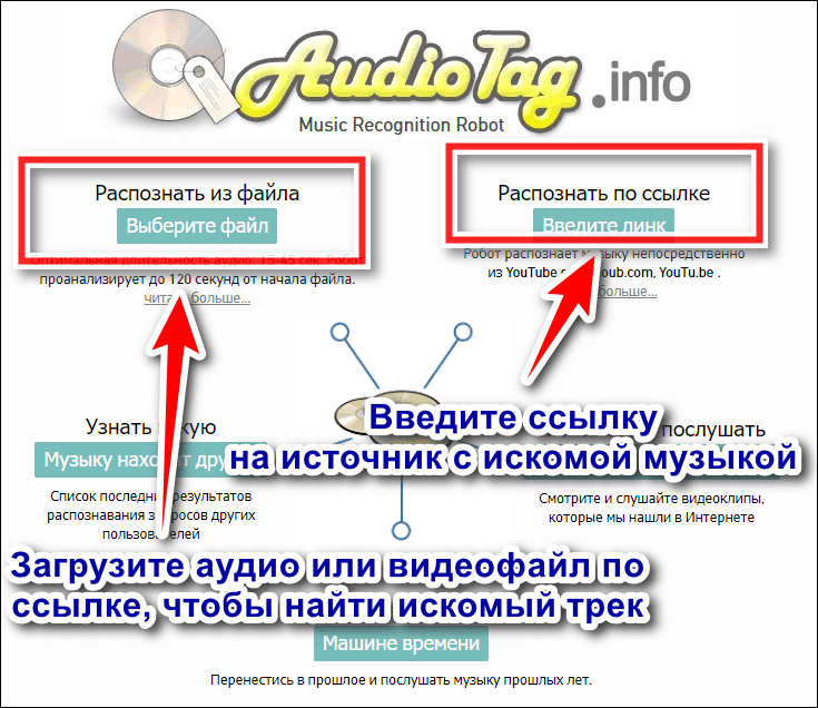 распознавание по файлу или ссылке в Audio tag