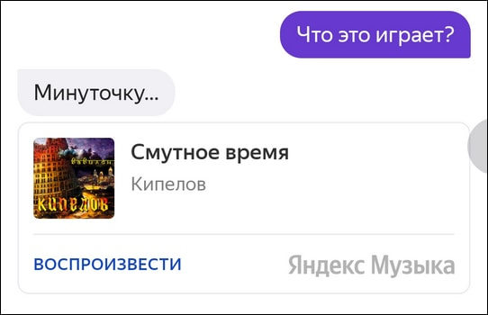 распознавание трека из Яндекс Музыки