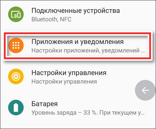 раздел приложения и уведомления