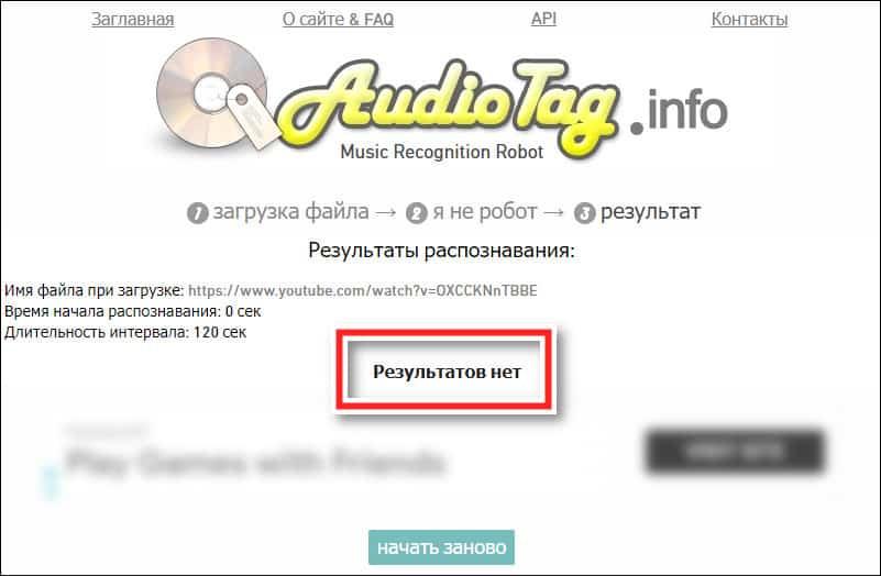 результатов нет в AudioTag