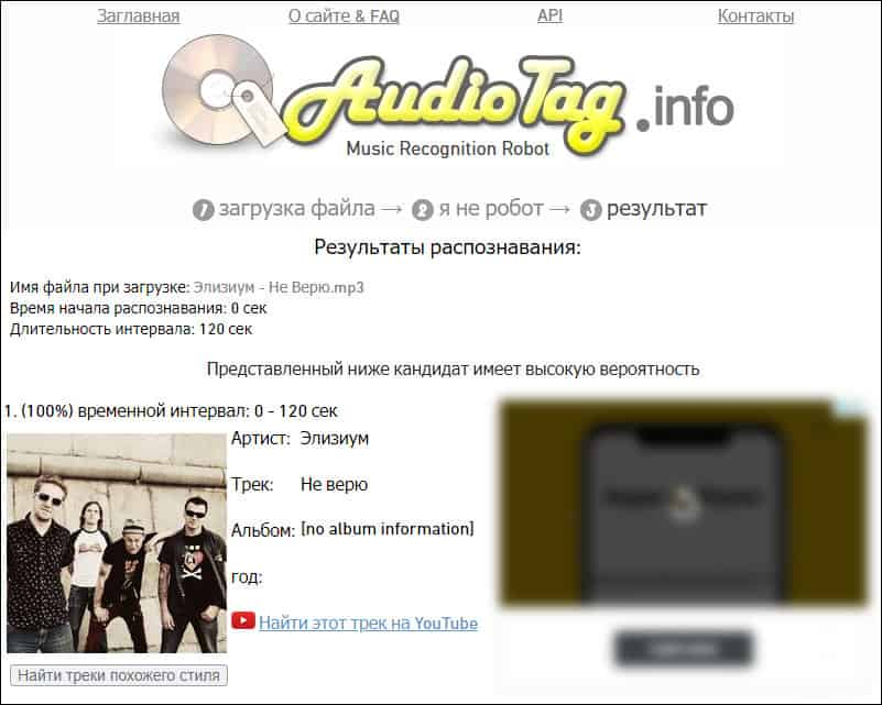 результаты распознавания в AudioTag