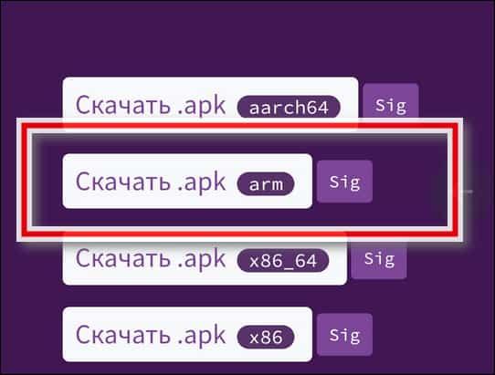 скачивание apk