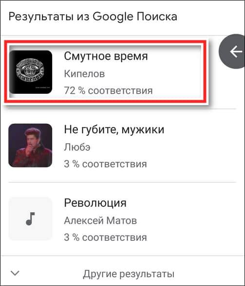 узнаем музыку в Shortcut for Google Sound Search