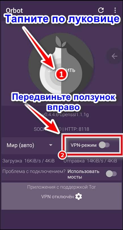 включение VPN в Orbot