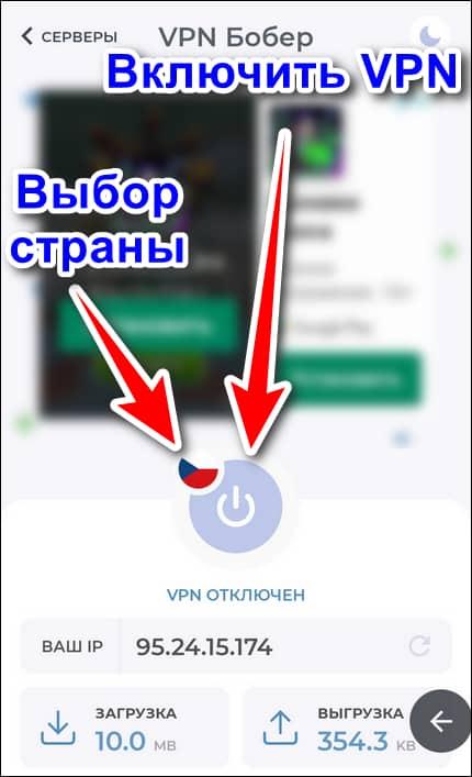 VPN Бобер