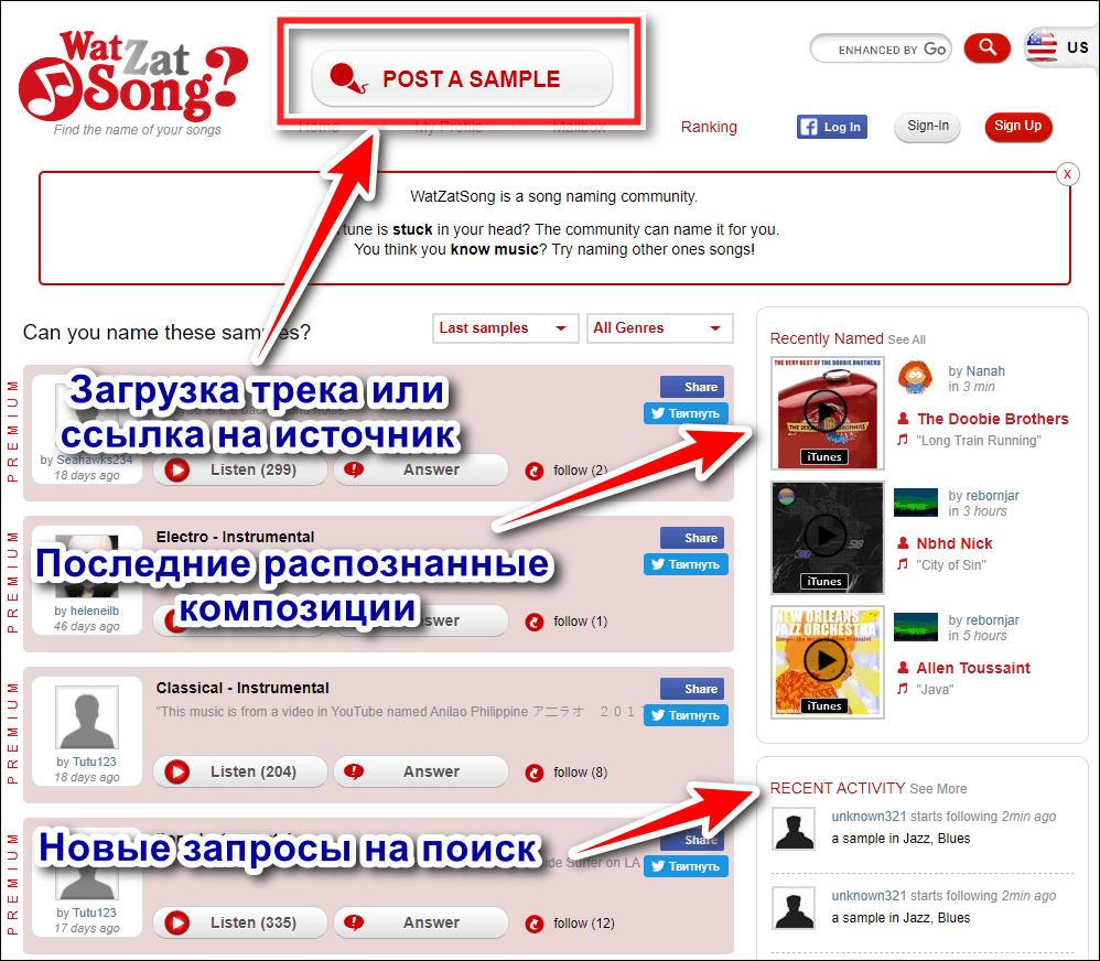 загрузка трека в WatZatSong