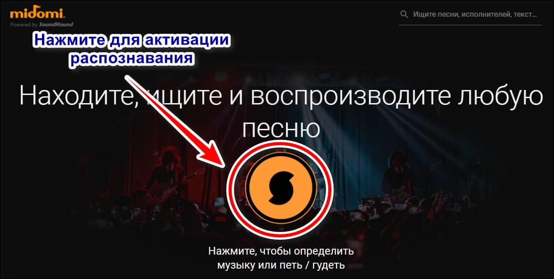 запуск определения музыки онлайн в Midomi