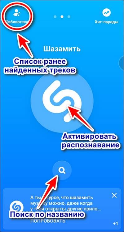 запуск распознавания песни в Shazam