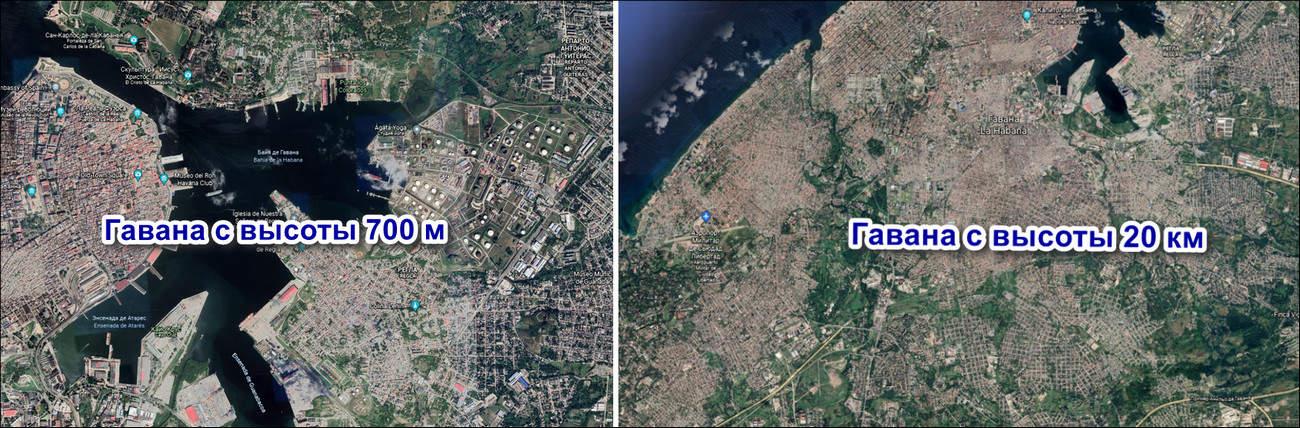 Гавана с высоты 700 м и 20 км