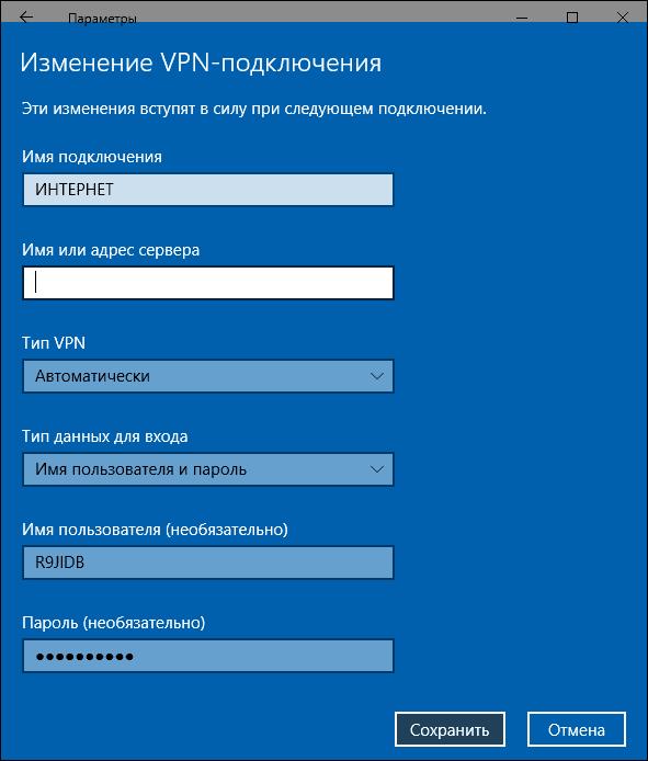 изменение VPN подключения