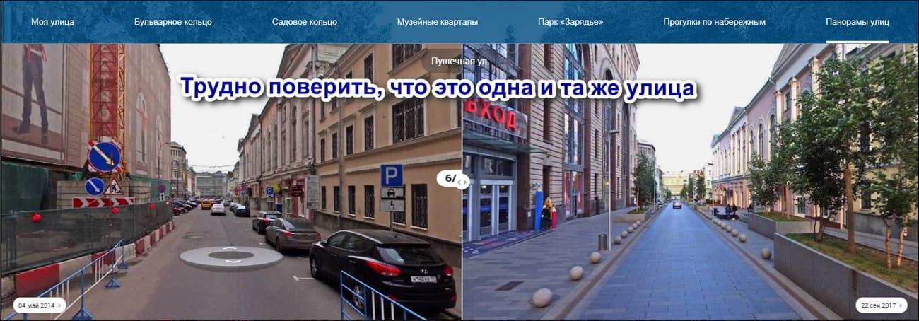 панорама на сайте мэра Москвы