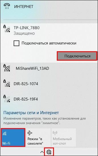 подключение к wifi на Windows 10